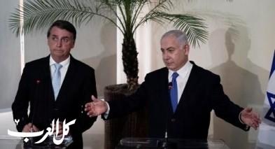 نتنياهو يشيد بالعلاقات مع البرازيل ويسعى لنقل سفارتها