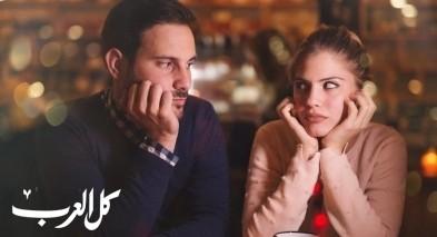 ما هي العادات التي تزعج الزوجة؟