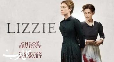 فيلم Lizzie مترجم HD اونلاين 2018