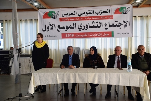 الحزب العربي القومي يعقد اجتماعا موسعا حول الانتخابات