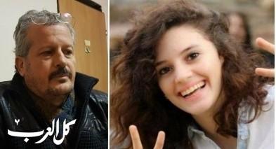 عائلة مصاروة في باقة الغربية: لا نعلم كيف قتلت ابنتنا