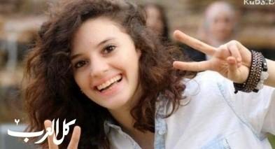 باقة الغربية: السبت وقفة حداد بعد مقتل الشابة اية
