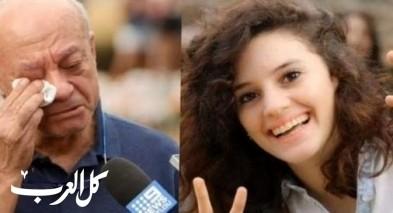 وصول جثمان ضحية جريمة القتل اية مصاروة من باقة الغربية الى البلاد برفقة والدها