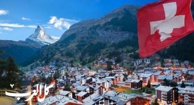 السياحة في سويسرا.. سحر وجمال وفخامة