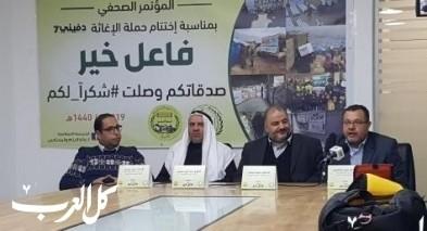 كفرقاسم: مؤتمر صحفي لحملة الاغاثة