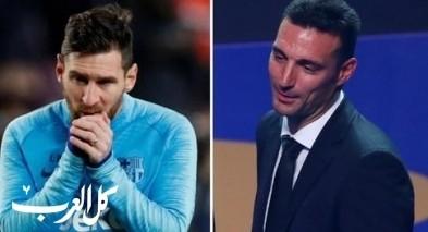مدرب الأرجنتين يكشف خبرًا صادمًا عن ميسي