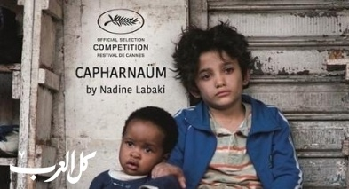 عرض فيلم كفرناحوم بمرجان في مالمو