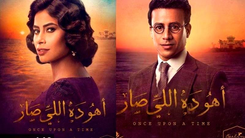 مشاهدة مسلسل أهو ده اللي صار الحلقة 9
