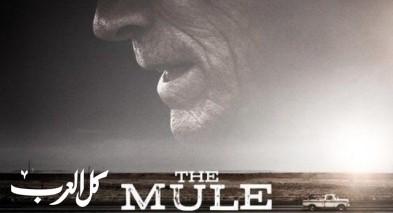 جديد: فيلم The Mule.. تشويق وإثارة