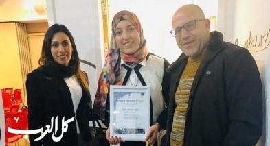 ميمار جبارين من مشيرفة تحصد جائزة وزير المعارف