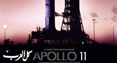 فيلم APOLLO 11.. قريبا في صالات السينما