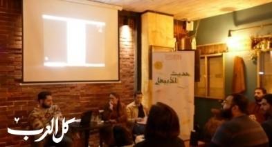 جمعيّة الثّقافة العربيّة تنظّم ندوة في حيفا
