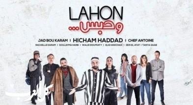 جديد..فيلم لهون وحبس للممثل هشام حداد