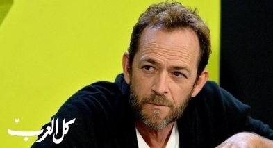 وفاة الممثل الأميركي لوك بيري نجم مسلسل بيفرلي هيلز