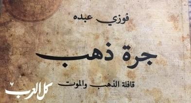 رواية قافلة ذهب والخيال الجامح/ جميل السلحوت