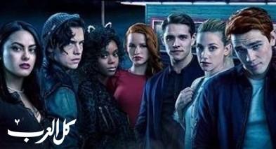 مسلسل Riverdale يتوقف مؤقتا والسبب..