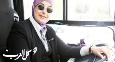 قصّة نجاح| سهيلة فضيلي من الطيرة.. سائقة حافلة عربية