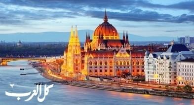 هنغاريا.. افضل وارخص دولة للسياحة