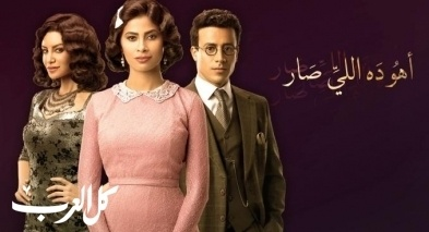 مسلسل أهو ده اللي صار الحلقة 30