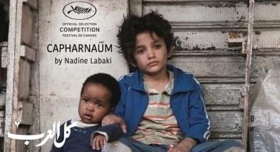 مشاهدة فيلم كفرناحوم اللبناني HD اونلاين