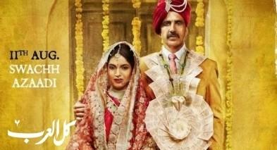مشاهدة فيلم Toilet - Ek Prem Katha