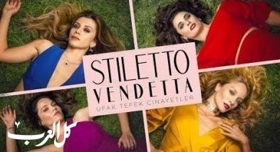 مسلسل ستيليتو فينديتا الحلقة 14