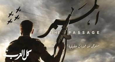 الكشف عن بوستر فيلم الممر لأحمد عز