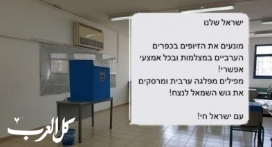 الأحزاب اليمينية تدعو للتصويت: سنسقط حزبًا عربيًا