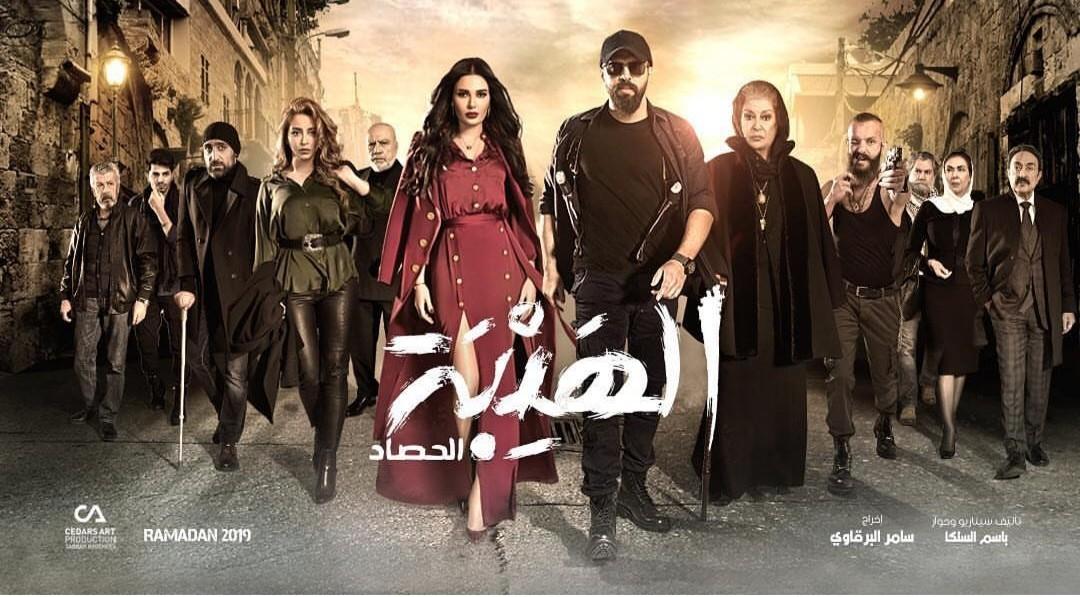 تيم حسن وسيرين عبد النور معًا في الهيبة