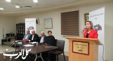 نادي حيفا الثقافي يشهر كتاب العربية السعيدة