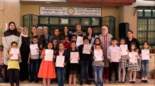 تكريم المتفوقين في قسطل الناصرة الابتدائية