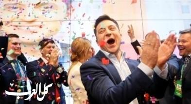 الممثل الكوميدي اليهودي فولوديمير زيلينسكي يفوز برئاسة أوكرانيا بعد حصوله على 73% من الاصوات