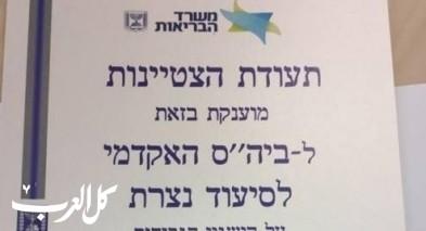 مدرسة الناصرة الاكاديمية للتمريض مستمرة في التميز