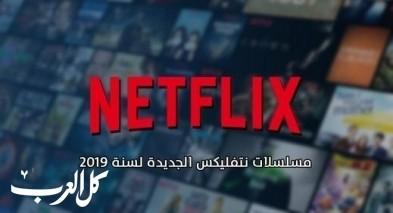 تواريخ عرض مسلسلات نتفليكس الجديدة 2019