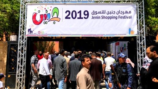 إفتتاح مهرجان جنين للتسوق 2019