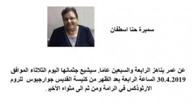 الرامة: وفاة سميرة حنا اسطفان