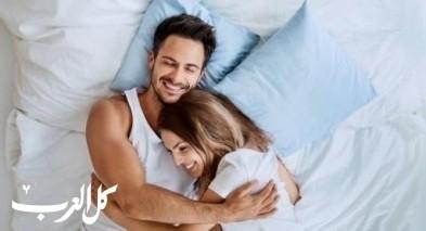 10 فوائد صحية للعلاقة الحميمة