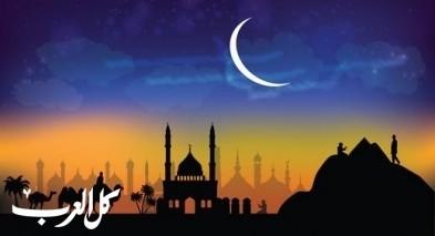 فلكيًا: رمضان يوم الاثنين ودعوة لتحري الهلال