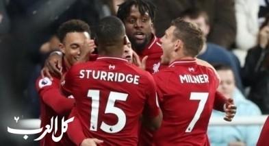 ليفربول يخطف الصدارة بانتصار مثير
