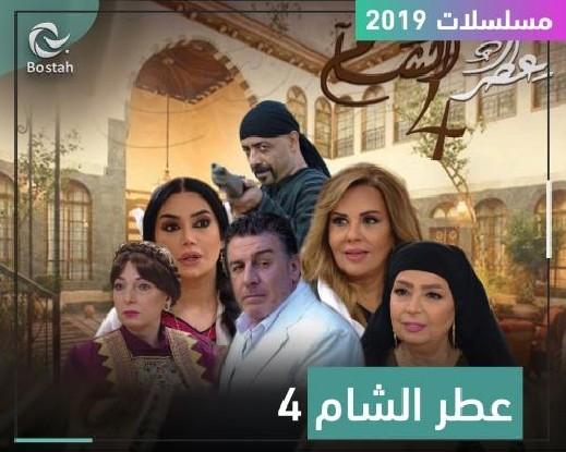 شاهدوا مسلسل عطر الشام 4 الحلقة 2