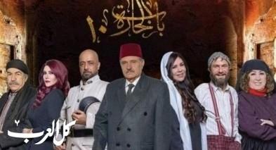 شاهدوا مسلسل باب الحارة 10 الحلقة 4 حصريا