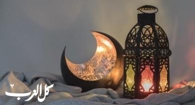 طقوس الاحتفال بشهر رمضان في العالم