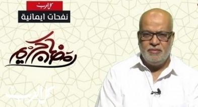 نفحات رمضانية مع الشيخ زيدان عابد