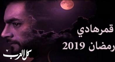مشاهدة مسلسل قمر هادي الحلقة 5
