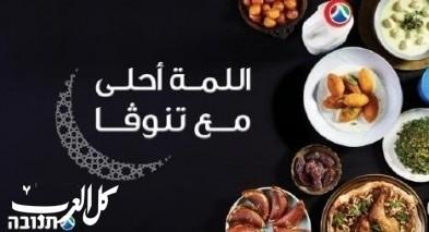 تنوﭬـا بحملة مميزة بمناسبة شهر رمضان