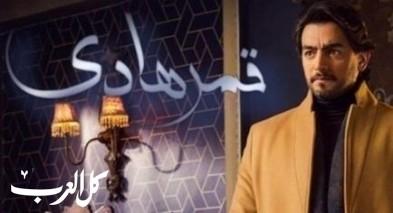 شاهدوا الحلقة 8 من مسلسل قمر هادي