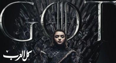 هل سيعاد إنتاج الموسم 8 من GOT؟