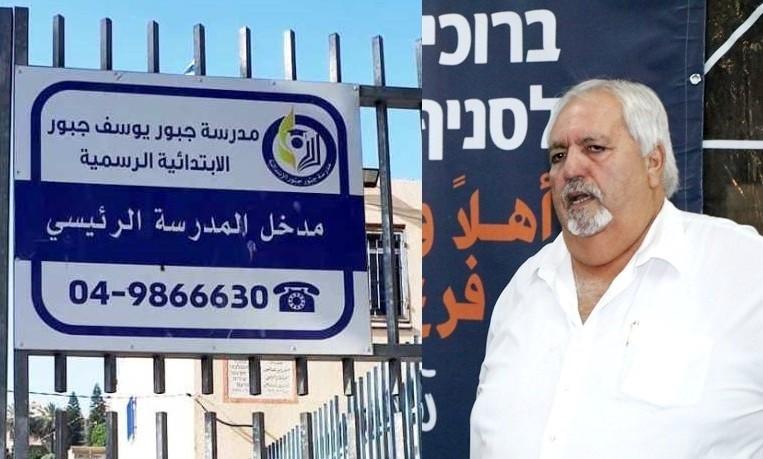 شفاعمرو: لجنة اولياء جبور تعلن الإضراب