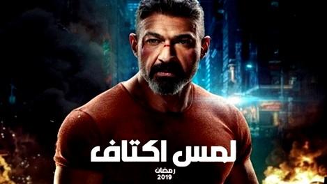 مسلسل لمس أكتاف الحلقة 15 - رمضان 2019