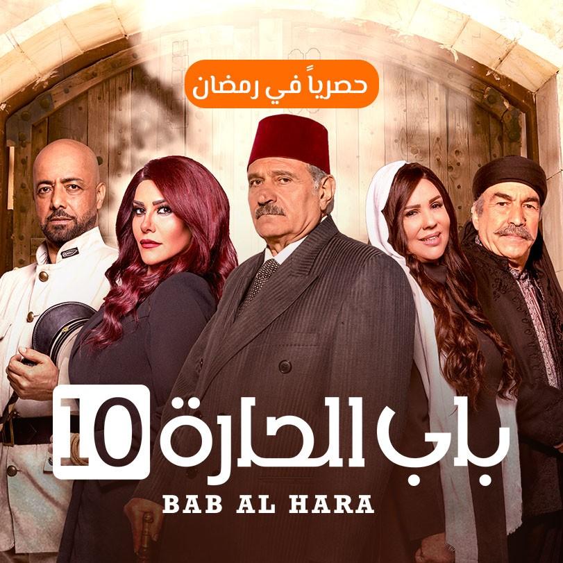 شاهدوا مسلسل باب الحارة 10 الحلقة 14 HD حصريا
